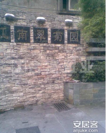 江南翠菊园